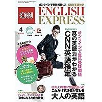 cnn english express kindle 音声 ダウンロード