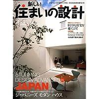 新しい住まいの設計 2009年 03月号 [雑誌]