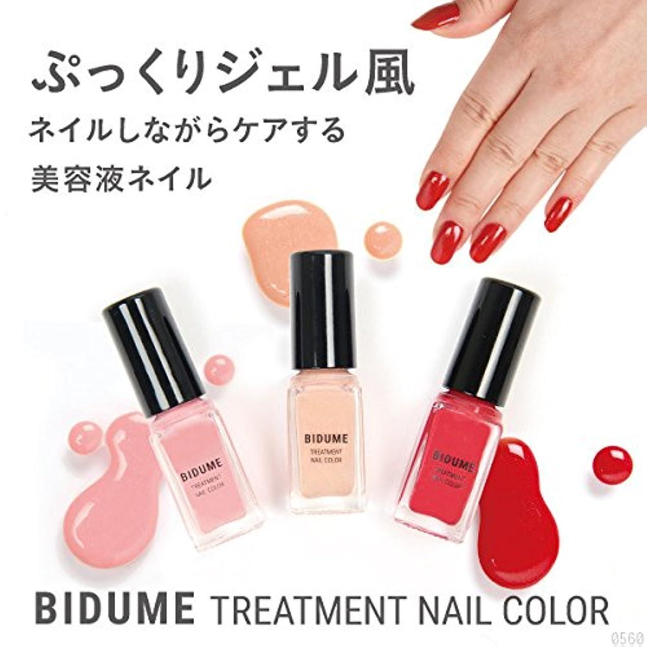 ブラジャー治療順応性のある美爪の休日 ぷっくり風ツヤタイプ 3色セット(ジェル風美容液ネイル)