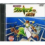 ナムコ・ゲームサウンド・エクスプレス Vol.1 ワルキューレの伝説