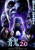 青鬼 ver.2.0 スタンダード・エディション[DVD]