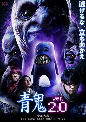 青鬼 ver.2.0 スタンダード・エディション [DVD]