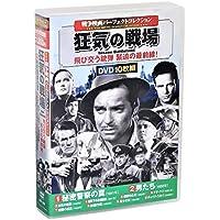 戦争映画 パーフェクトコレクション 狂気の戦場 DVD10枚組 (ケース付) セット