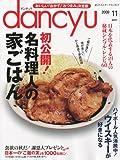 dancyu (ダンチュウ) 2009年 11月号 [雑誌]