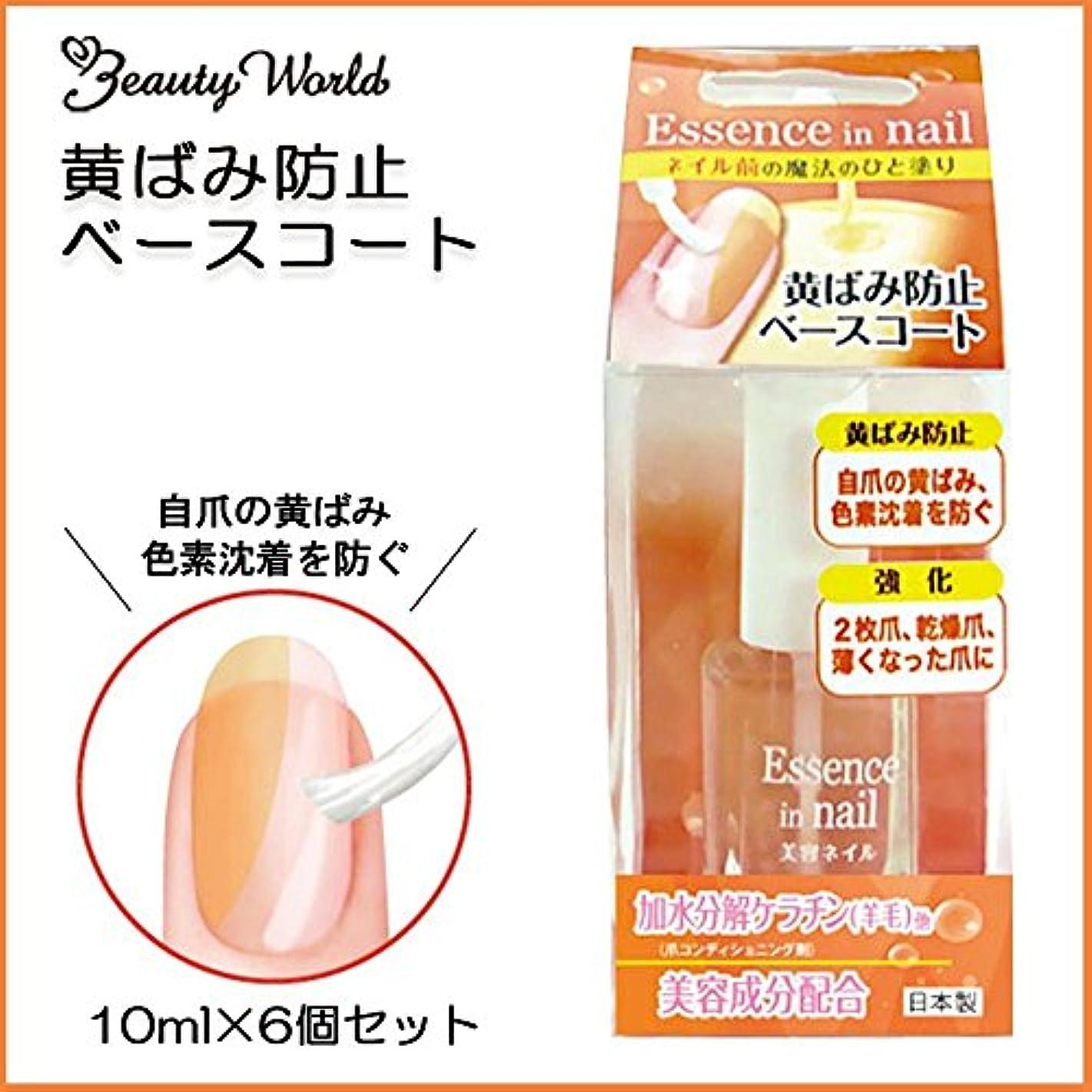 咽頭付ける面ビューティーワールド 黄ばみ防止ベースコート 10ml BTN582 6個セット