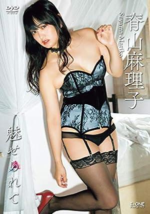 脊山麻理子 魅せられて [DVD]