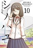 シノハユ コミック 1-10巻セット