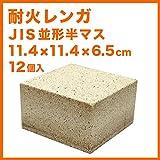 耐火レンガ JIS並形 半マス 1ケース(12個入)サイズ約11.4×11.4×6.5cm
