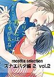 recottia selection スナエハタ編2 vol.2 (B's-LOVEY COMICS)