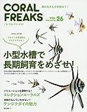 コーラルフリークス Vol26