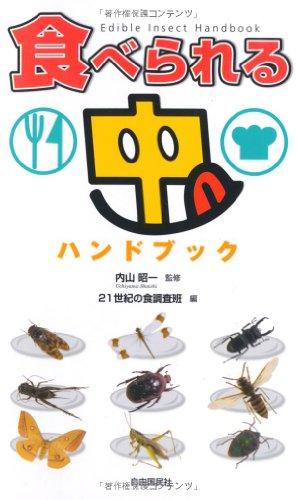 食べられる虫ハンドブックの詳細を見る