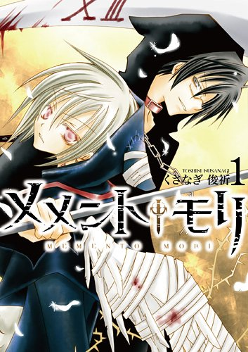 メメント†モリ 1巻 (IDコミックス ZERO-SUMコミックス)の詳細を見る