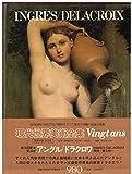 現代世界美術全集〈24〉アングル,ドラクロワ (1973年) 愛蔵普及版