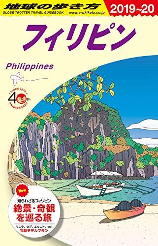 D27 地球の歩き方 フィリピン 2019~2020 (地球の歩き方 D 27)