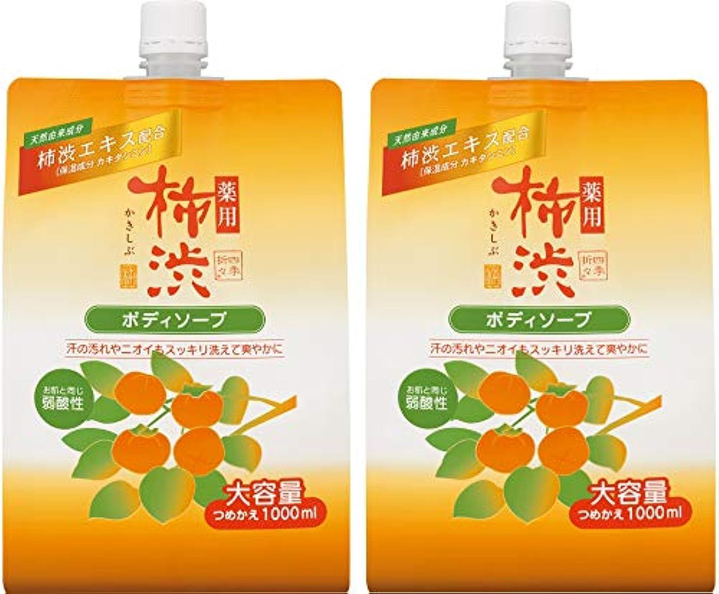 ディレイ発音する酸素熊野油脂 【まとめ買い】 薬用柿渋ボディソープ 詰替用1000ml×2個