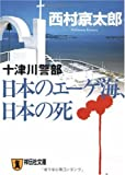 日本のエーゲ海、日本の死 (祥伝社文庫)
