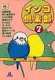 インコ倶楽部 7 (あおばコミックス)