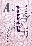 アリアドネの糸―物語の線