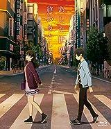 劇場アニメ「あした世界が終わるとしても」BD発売