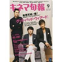キネマ旬報 2009年 9/1号 [雑誌]