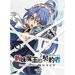 新妹魔王の契約者BURST 第3巻 [Blu-ray]