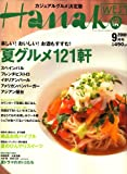 Hanako WEST (ハナコウエスト) 2008年 09月号 [雑誌]