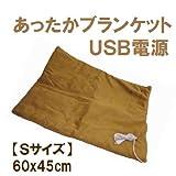 寒さ対策 TMY USBあったかブランケット (Sサイズ) WG-BL01BR  【ブラウン】  USBウォーマー 省エネ暖房器具 パソコンにつないで使える ひざかけサイズ