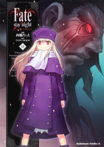Fate/stay night (13) (角川コミックス・エース 150-14)の詳細を見る