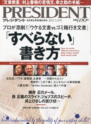 PRESIDENT (プレジデント) 2012年 3/19号 [雑誌]