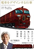 電車をデザインする仕事  「ななつ星in九州」のデザイナー水戸岡鋭治の流儀