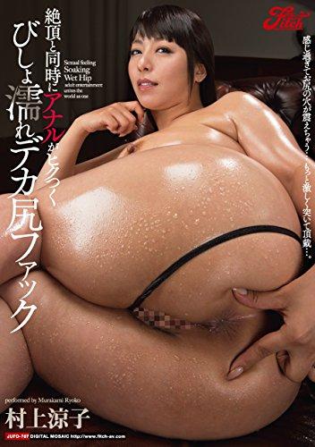 絶頂と同時にアナルがヒクつくびしょ濡れデカ尻ファック 村上涼子 Fitch [DVD]