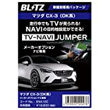 BLITZ(ブリッツ) 【DK系マツダ CX-3専用品】 走行中にテレビ視聴・ナビ操作ができる TV-NAVI JUMPER (メーカーオプションナビ用) ENA10C