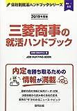 三菱商事の就活ハンドブック〈2019年度版〉 (会社別就活ハンドブックシリーズ)
