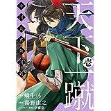 天下一蹴-今川氏真無用剣- 1巻 (デジタル版ヤングガンガンコミックス)