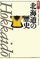 北海道の歴史 (県史)