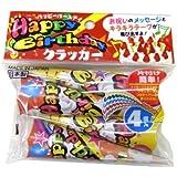 ハッピーバースディクラッカー 【まとめ買い?10袋】