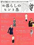 暮しの手帖別冊 続・暮らしのヒント集 2012年 01月号 [雑誌] 画像