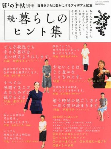 暮しの手帖別冊 続・暮らしのヒント集 2012年 01月号 [雑誌]の詳細を見る