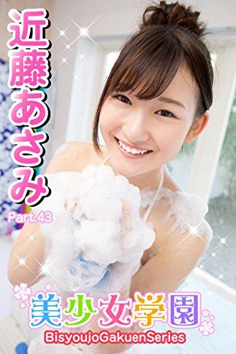 美少女学園 近藤あさみ Part.43