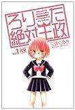 ろりーた絶対王政 (1) (まんがタイムKRコミックス フォワードシリーズ)