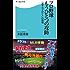 プロ野球 もうひとつの攻防 「選手vsフロント」の現場 (角川SSC新書)