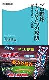 プロ野球 もうひとつの攻防 「選手vsフロント」の現場 (角川SSC新書) 画像