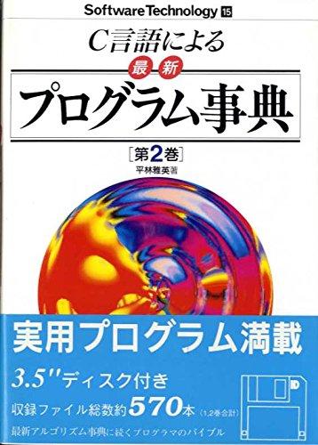 C言語による最新プログラム事典〈第2巻〉 (ソフトウェア・テクノロジー)の詳細を見る
