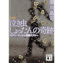 泣き虫しょったんの奇跡 完全版 サラリーマンから将棋のプロへ (講談社文庫)
