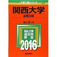 関西大学(後期日程) (2016年版大学入試シリーズ)