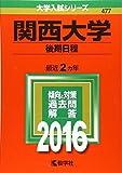 教学社編集部 関西大学(後期日程) (2016年版大学入試シリーズ)の画像