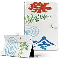 igcase KYT33 Qua tab QZ10 キュアタブ quatabqz10 手帳型 タブレットケース カバー レザー フリップ ダイアリー 二つ折り 革 直接貼り付けタイプ 014122 夏 祭り 植物