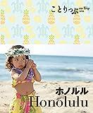 ことりっぷ 海外版 ホノルル (旅行ガイド)