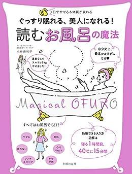 [小林 麻利子]のぐっすり眠れる、美人になれる! 読む お風呂の魔法
