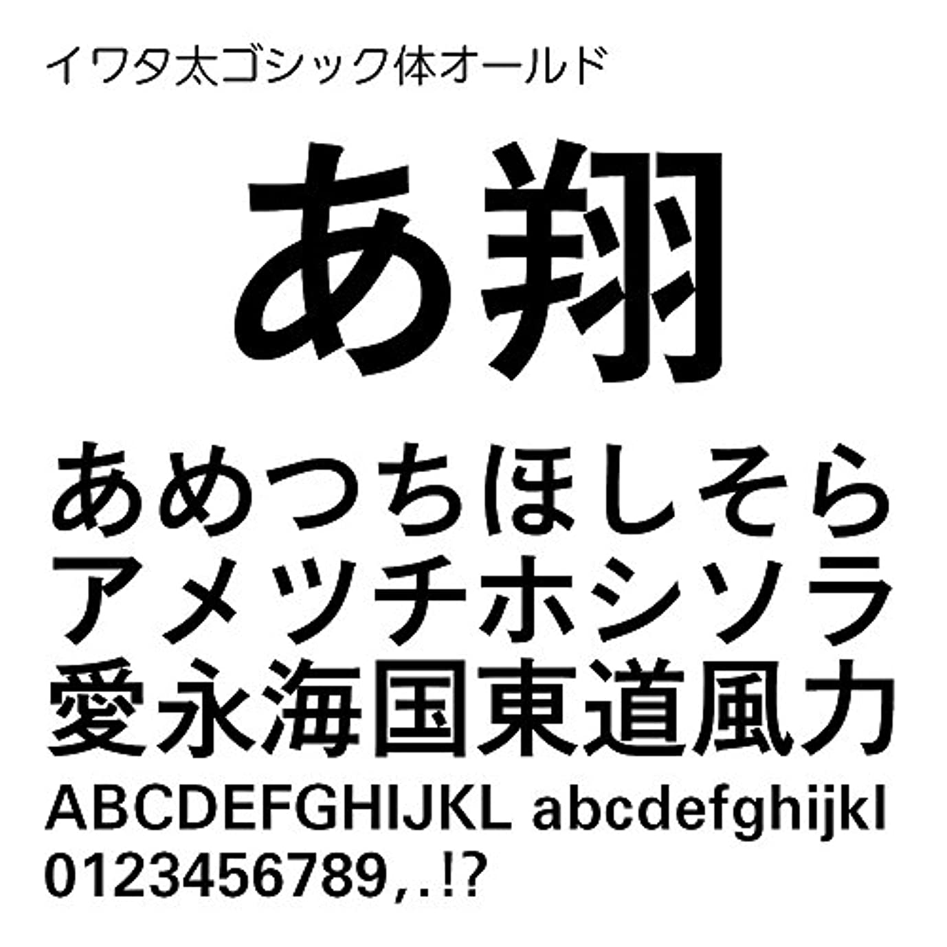 イワタ太ゴシック体オールドPro OpenType Font for Windows [ダウンロード]